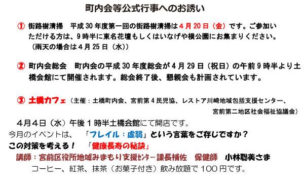2018年4月1日町内会お知らせ