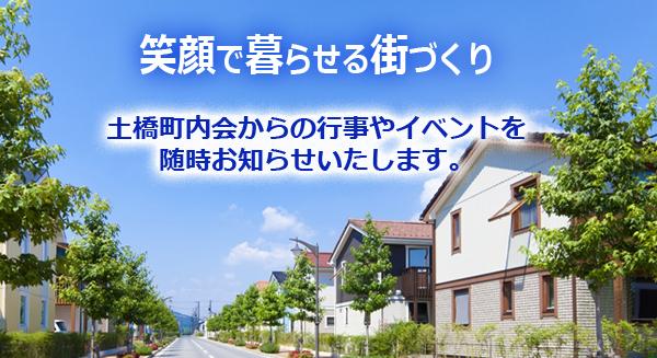土橋町内会からのお知らせ